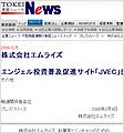 東経ニュース