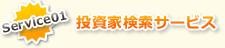 【サービス01】投資家検索サービス