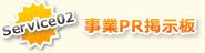 【サービス02】事業PR掲示板